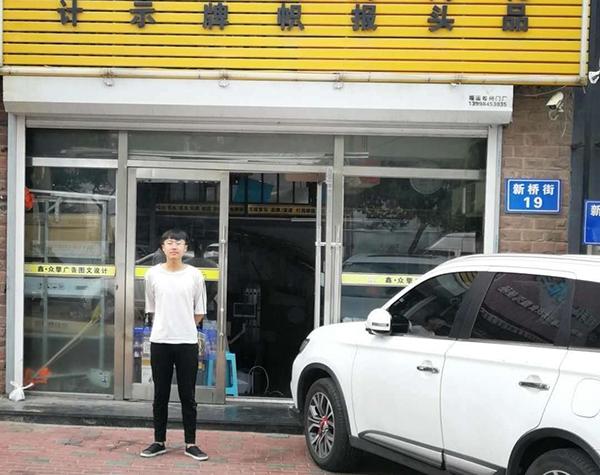 15计算机 王德雨 辽宁省庄河市 大连众擎广告有限公司  广告设计