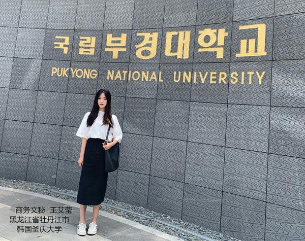 16商务文秘  王艾莹 韩国釜庆大学
